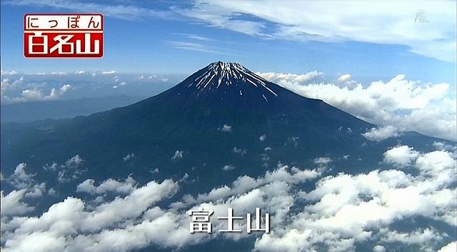 NHK BS にっぽん百名山 富士山