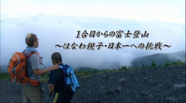 hanawa_fujisan1gou_2.jpg