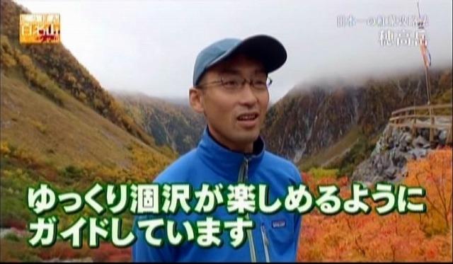 NHK BS にっぽん百名山 秋プレミアムスペシャル
